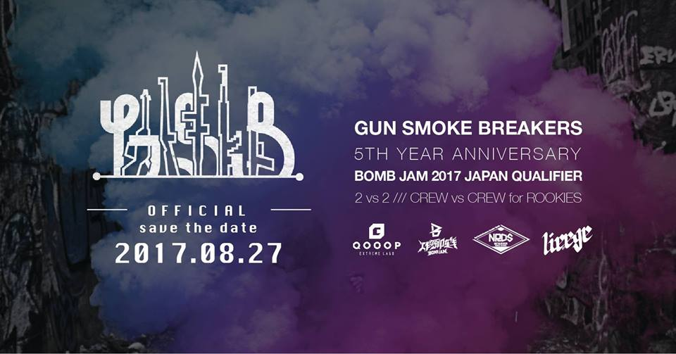 【8/27 QOOOP開催】《GUN SMOKE BREAKERS 5TH YEAR ANNIVERSARY x BOMB JAM 2017 JAPAN QUALIFIER》