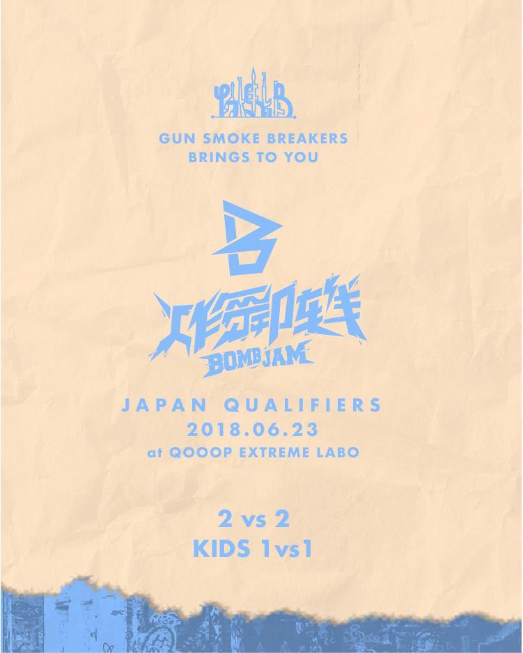 【6/23 QOOOP開催】《Bomb Jam Japan Qualifiers 2018》ブレイクダンスバトル