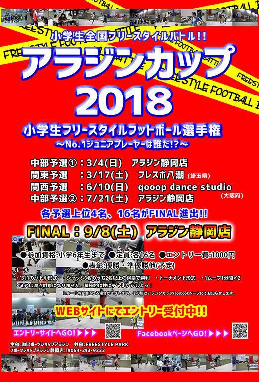 【6/10 QOOOP開催】《アラジンカップ 関西予選》フリースタイルフットボール