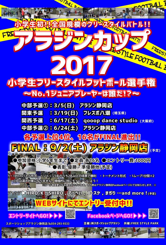 【6/17 QOOOP開催】《アラジンカップ 関西予選》フリースタイルフットボール