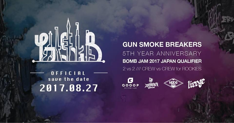 【8/27 QOOOP開催】《GUN SMOKE BREAKERS 5TH YEAR ANNIVERSARY x BOMB JAM 2017 JAPAN QUALIFIER》