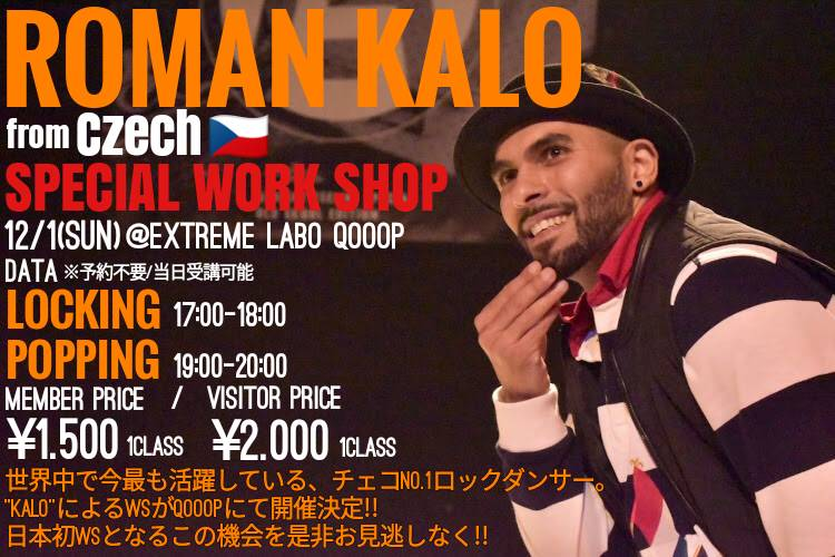 12/1(SUN)QOOOP special work shop KALOCK(ロッキングスタイル)+KALOBOOGIE(ポッピングスタイル) from チェコ
